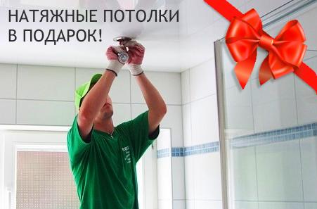 Натяжные потолки в подарок при заказе отделки ванной и туалета «под ключ»!